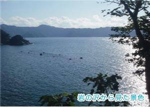 岩の沢から見た景色