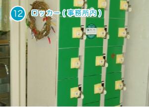 ロッカー(事務所内)