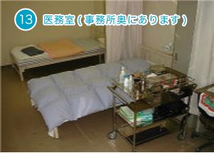 医務室(事務所奥にあります)