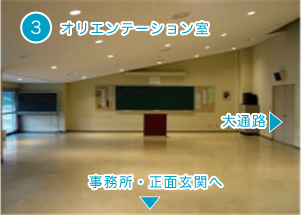 オリエンテーション室