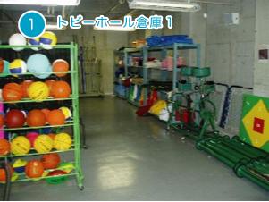 トビーホール倉庫1